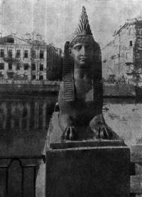326. Сфинкс Египетского моста
