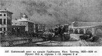 327. Банковский мост на канале Грибоедова