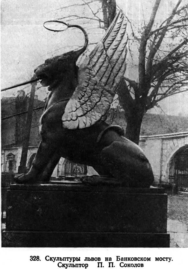328. Скульптуры львов на Банковском мосту