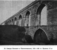 33. Акведук Магомета в Константинополе, 1451—1481 гг.