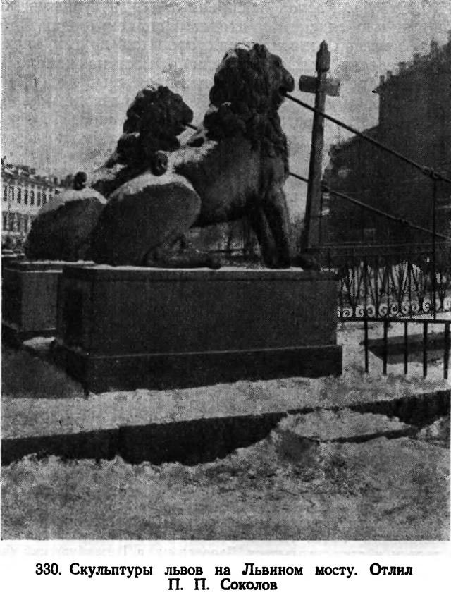 330. Скульптуры львов на Львином мосту