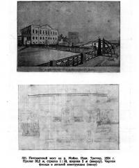 331. Почтамтский мост на р. Мойке