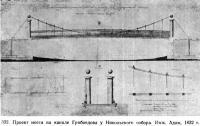 332. Проект моста на канале Грибоедова у Никольского собора