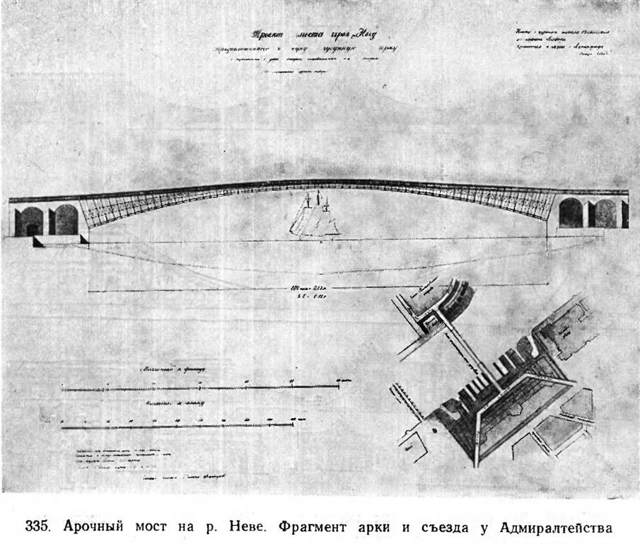 335. Арочный мост на р. Неве. Фрагмент арки и съезда у Адмиралтейства
