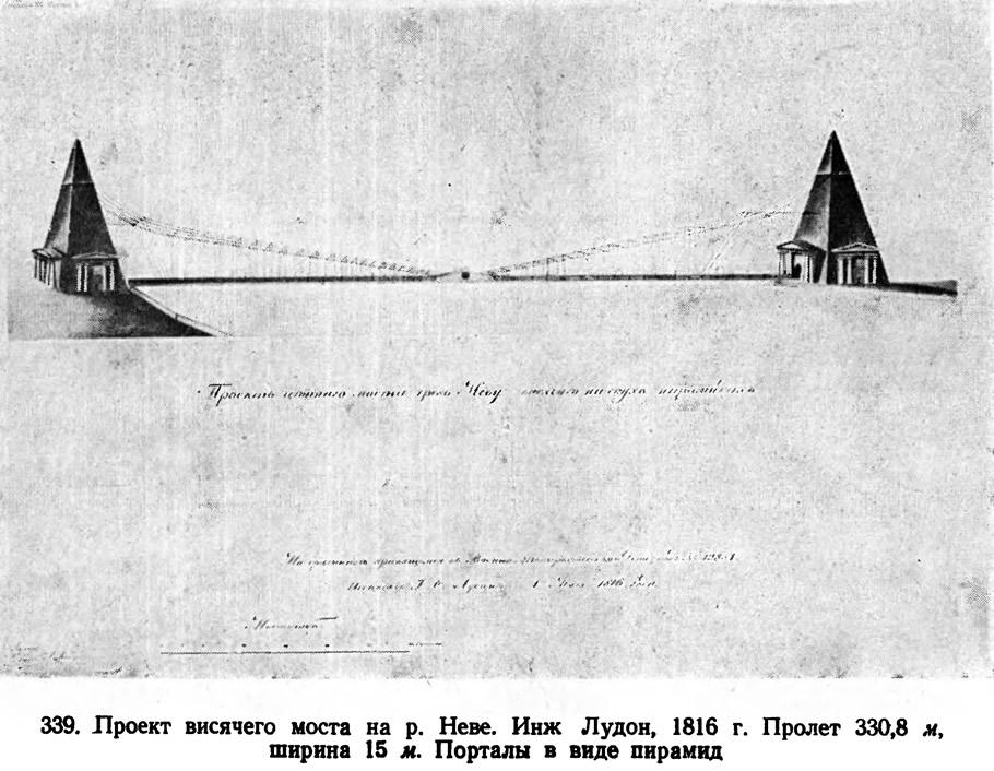 339. Проект висячего моста на р. Неве