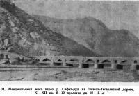 34. Менджильский мост через р. Сифит-руд
