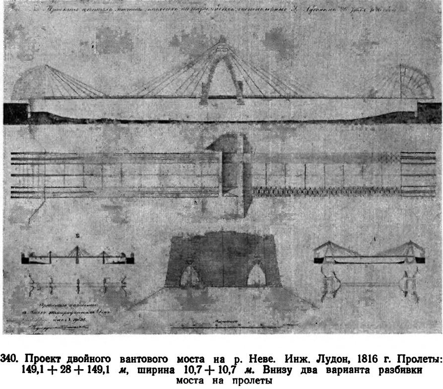 340. Проект двойного вантового моста на р. Неве