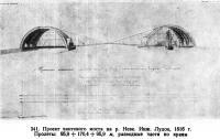 341. Проект вантового моста на р. Неве