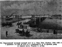 344. Николаевский чугунный арочный мост на р. Неве