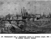 347. Моокворецкий мост с деревянными арками на каменных опорах