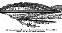 348. Чугунный арочный мост на Водоотводном канале в Москве