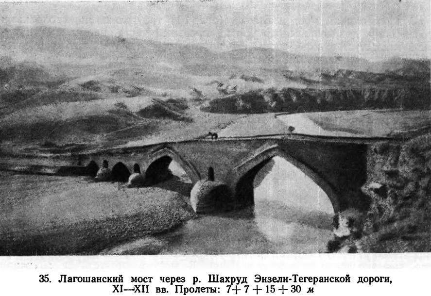 35. Лагошанский мост через р. Шахруд Энзели-Тегеранской дороги