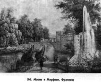 353. Мосты в Марфине. Фрагмент