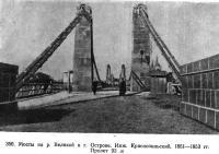 356. Мосты на р. Великой в г. Острове. Инж. Краснопольский