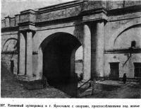 357. Каменный путепровод в г. Ярославле с опорами, приспособленными под жилье