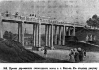 358. Проект деревянного пешеходного моста в г. Вильне
