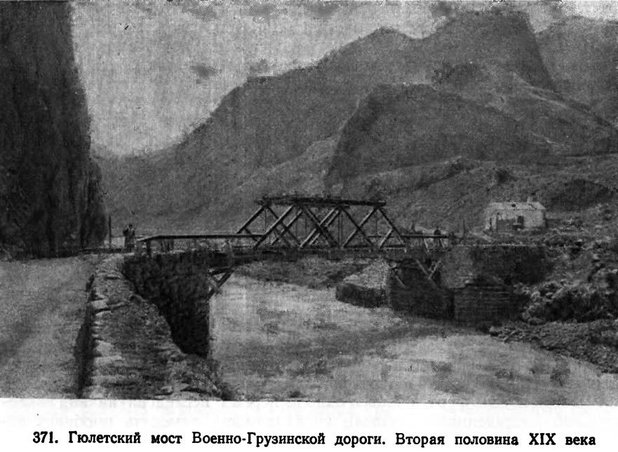 371. Гюлетский мост Военно-Грузинской дороги