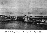372. Литейный арочный мост в Петербурге