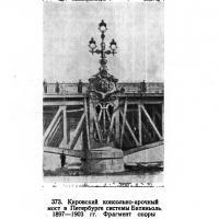 373. Кировский консольно-арочный мост в Петербурге системы Батиньоль