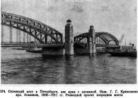 374. Охтенский мост в Петербурге, две арки с затяжкой