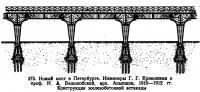 375. Новый мост в Петербурге