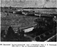 376. Дворцовый балочнонеразрезной мост в Петербурге