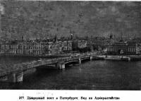 377. Дворцовый мост в Петербурге