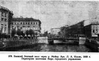 378. Бывший Зеленый мост через р. Мойку