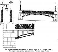 379. Михайловский мост через р. Мойку