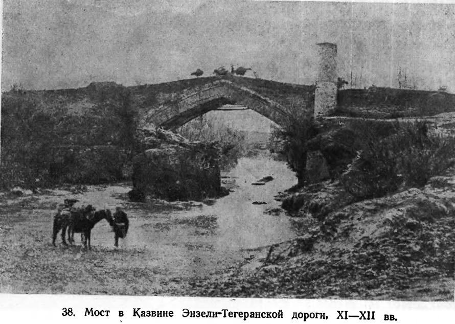 38. Мост в Казвине Энзели-Тегеранской дороги