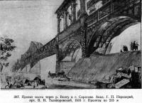 387. Проект моста через р. Волгу в г. Саратове