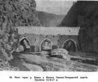 39. Мост через р. Невту у Келата Энзели-Тегеранской дороги