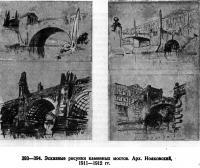393—394. Эскизные рисунки каменных мостов