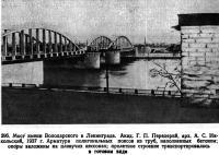 396. Мост имени Володарского в Ленинграде