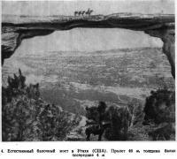 4. Естественный балочный мост в Утахе (США)