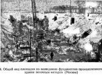 4. Общий вид площадки по возведению фундаментов поточным методом (Москва)