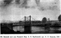 402. Висячий мост над Москвой