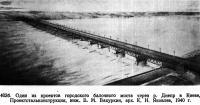 403 б. Одни из проектов городского балочного моста через р. Днепр