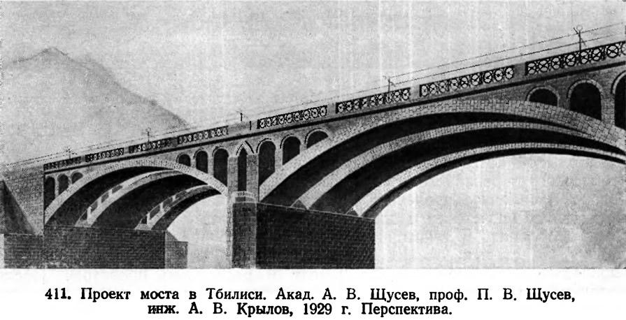 411. Проект моста в Тбилиси
