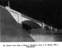 412. Проект моста через р. Днепр в Смоленске