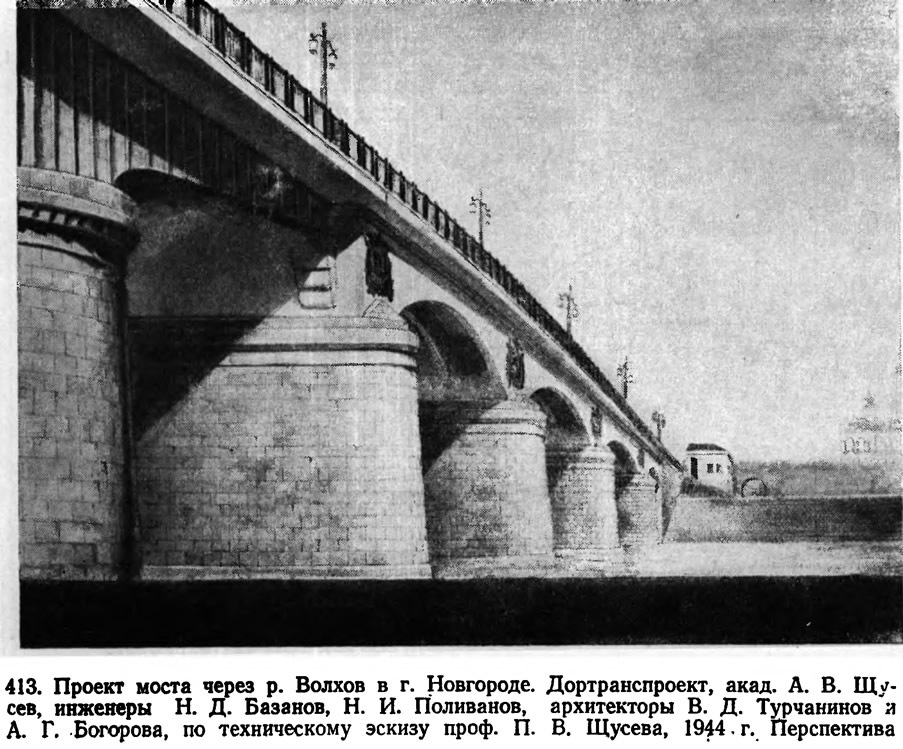 413. Проект моста через р. Волхов в г. Новгороде