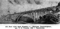 416. Мост через овраг Егошиха в г. Молотове
