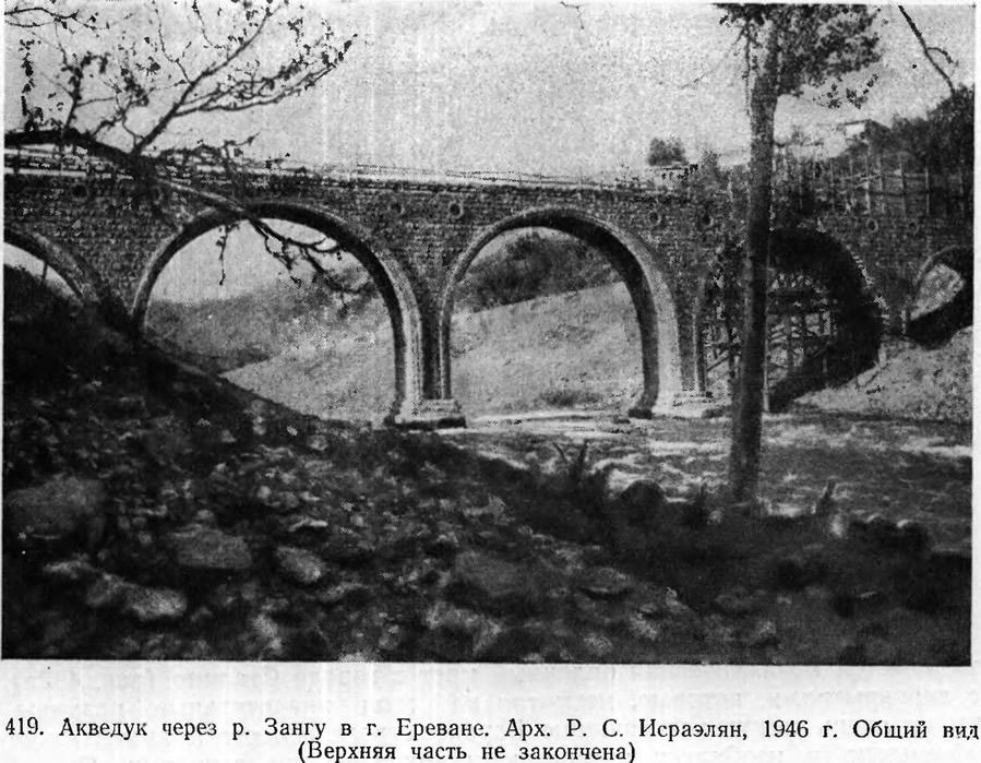 419. Акведук через р. Зангу в г. Ереване