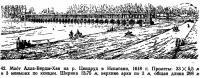 42. Мост Алла-Верды-Хан на р. Цевдруд в Испагани, 1618 г.