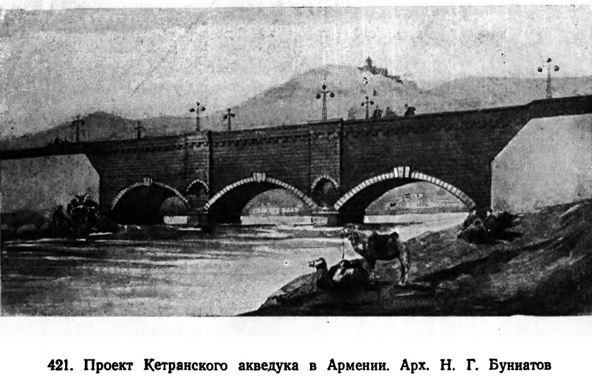 421. Проект Кетранского акведука в Армении