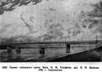 422 б. Проект городского моста. Инж. И. М. Гельфман