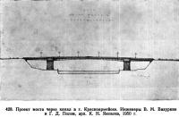 428. Проект моста через канал в г. Красноармейске