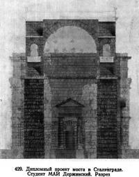 429. Дипломный проект моста в Сталинграде