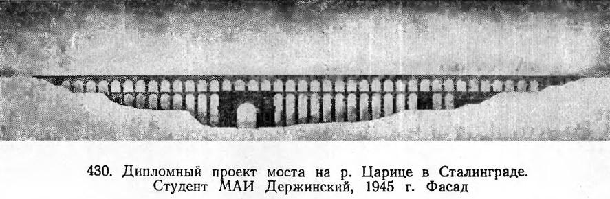 430. Дипломный проект моста на р. Царице в Сталинграде