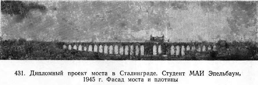 431. Дипломный проект моста в Сталинграде
